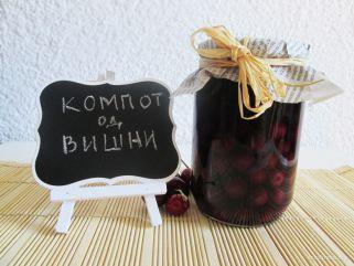 компот-од-вишни 1