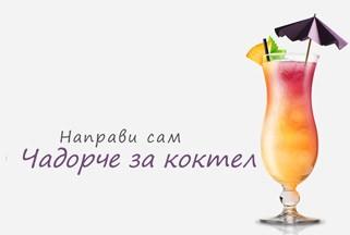чадорче за коктел