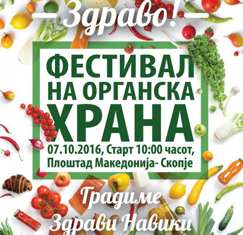 фестивал на органска храна