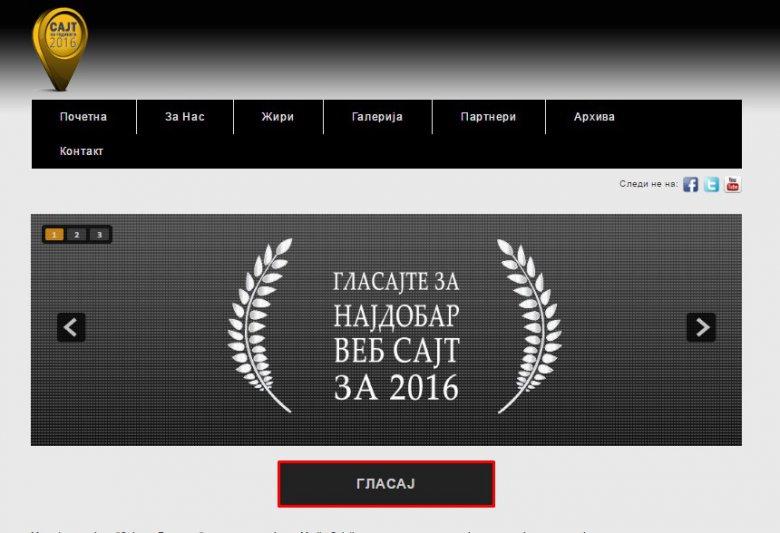 гласање за сајт на годината 2016