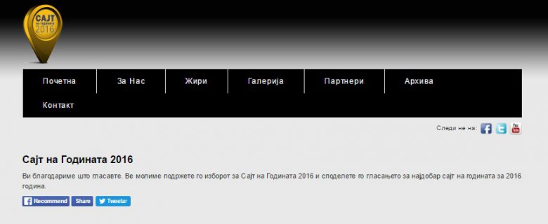 гласање за сајт на годината 2016 5