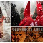 ВИА ИГНАЦИЈА Вевчани карневал 1