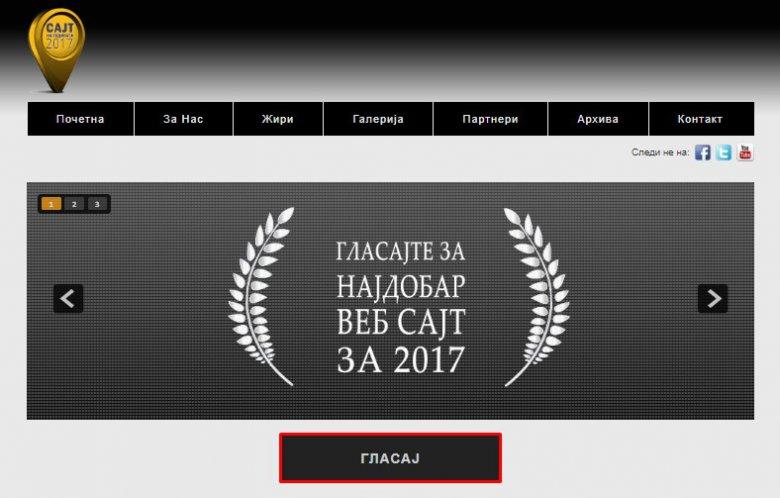 гласање за најдобар сајт 2017 1