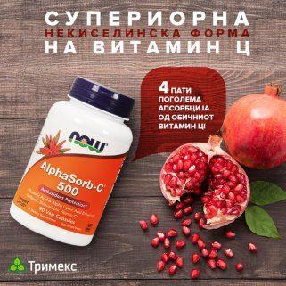 Земајте доволно витамин Ц за силен имунитет и одлично здравје 1