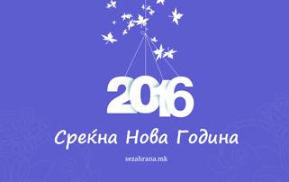 среќна нова година
