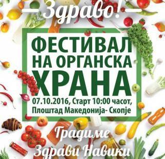фестивал на органска храна 1