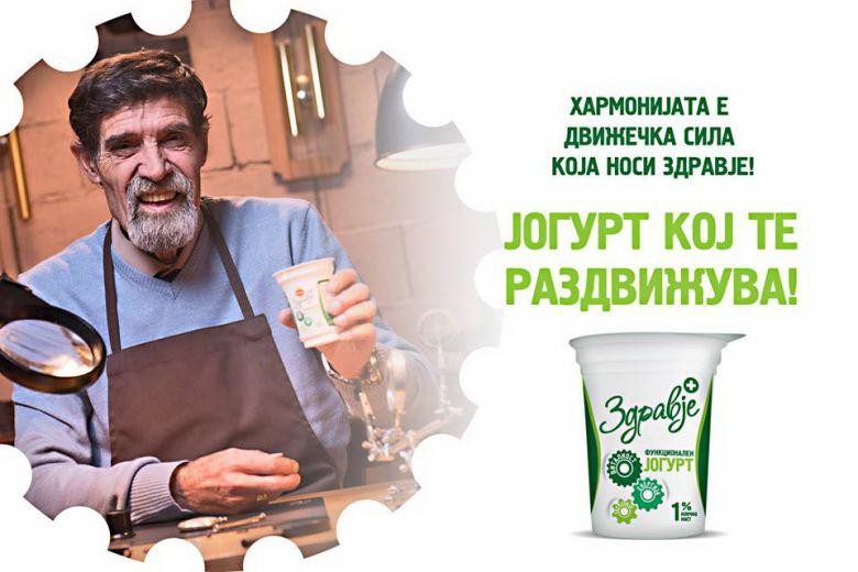 функционален јогурт