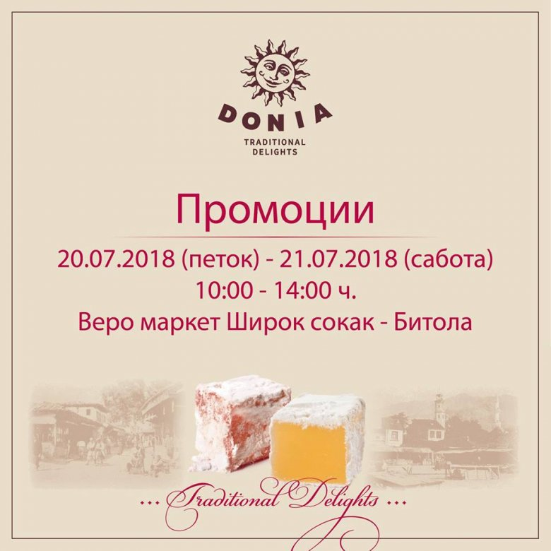 lokum fest промоциите во Битола