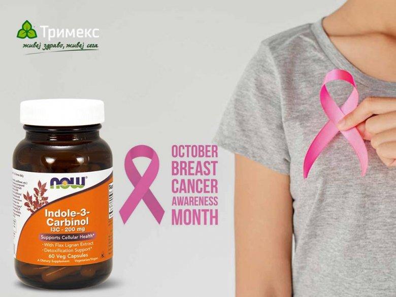 рак на дојка 3