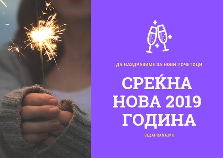 Среќна нова 2019 година