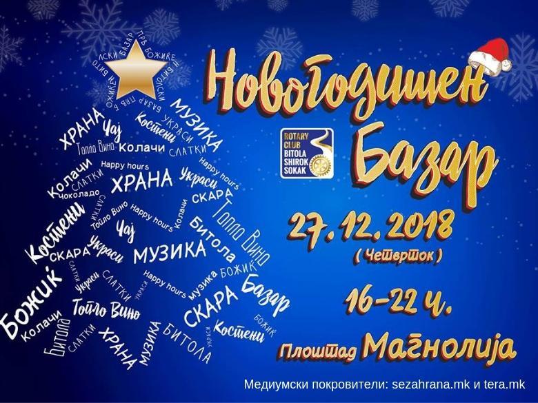 Битолски новогодишен базар