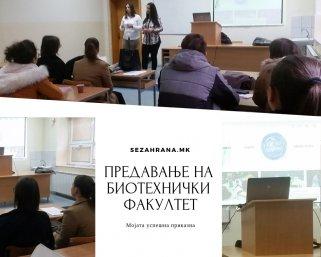 Основачите на Сѐ за храна одржаа предавање на Биотехничкиот факултет во Битола
