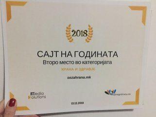сајт на годината 2018