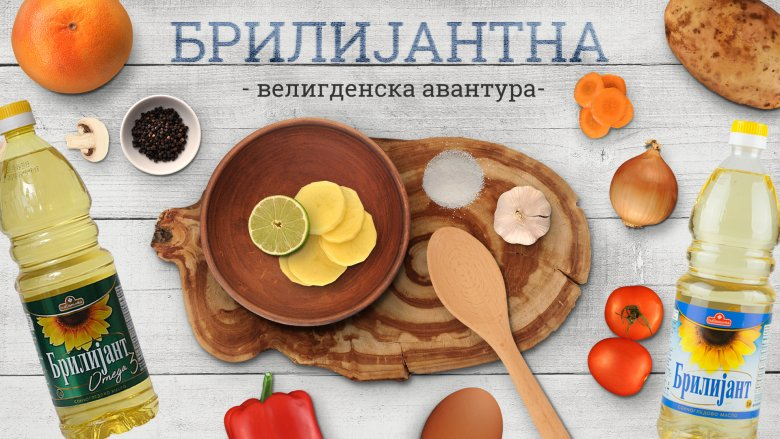 рецепт со брилијант