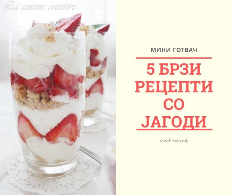 5 брзи рецепти со јагоди