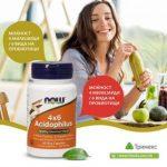 здравствени придобивки од пробиотиците