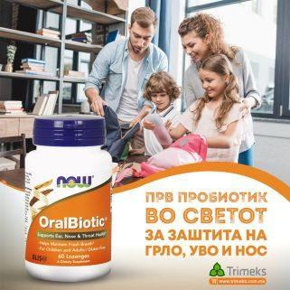 пробиотици