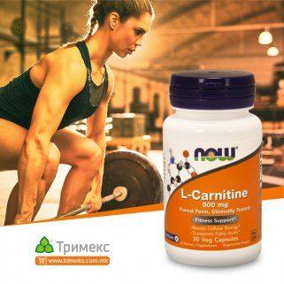 Што е L-carnitinе и кои се неговите предности 1