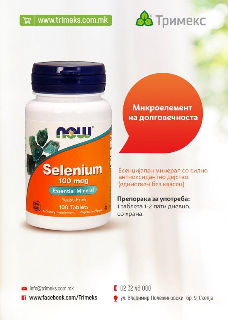 Зошто е потребно да внесуваме селен 2