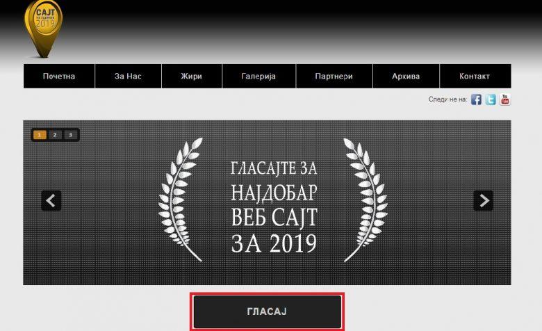 sajt na godinata