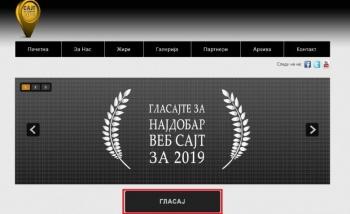 Сајт на Годината 2019