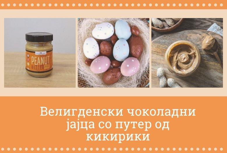 велигденски чоколадни јајца со путер од кикирики