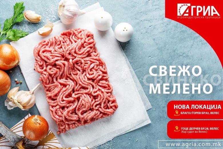 мелено месо Агриа
