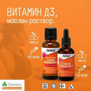 Витамин Д-3 капки 1