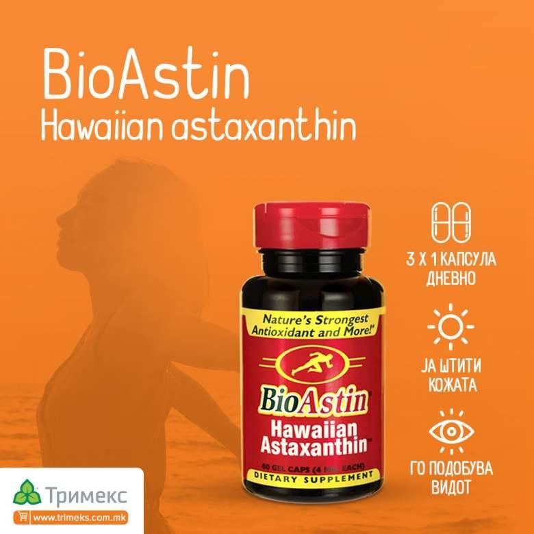 биоастин во зима 3