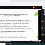 Успешно реализиран првиот вебинар од тимот на sezahrana.mk 1