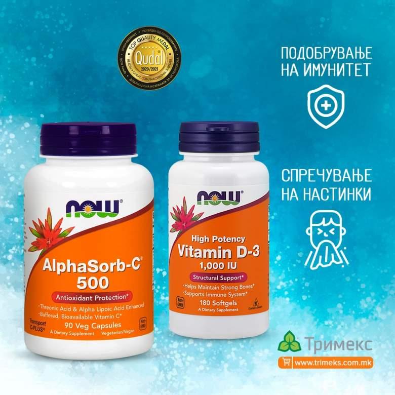 витамин Ц и Д-3