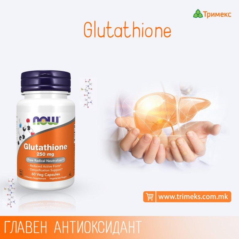 глутатион 2