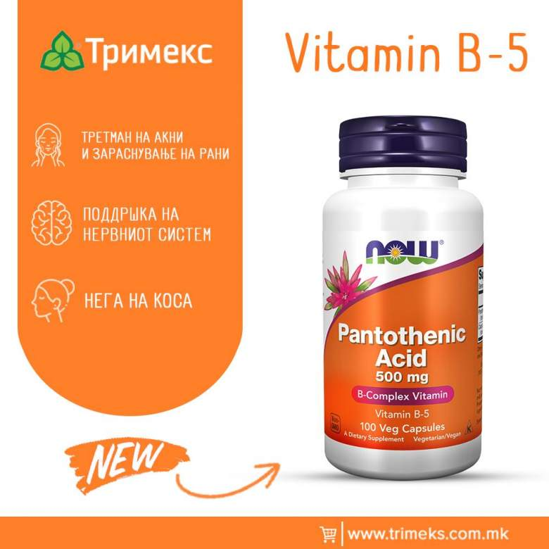 пантотенска киселина витамин Б5