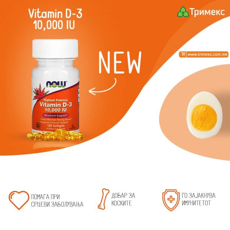 витамин Д-3 10 000