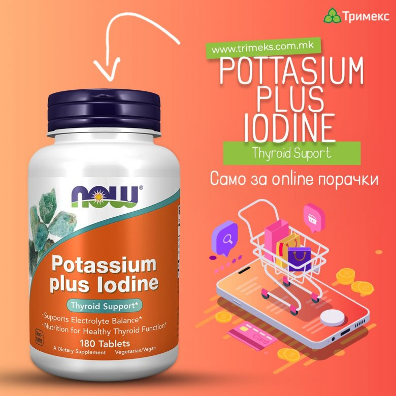 Potassium plus Iodine тироидна жлезда